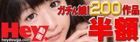 【Hey動画】『ガチん娘!』の作品200本が半額