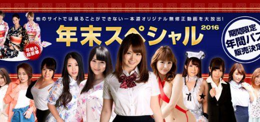 【一本道】年末スペシャル2016 期間限定「年間パス」販売決定!