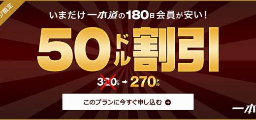 【一本道】今だけ一本道の180日会員が安い!