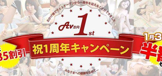 【AV志向】 一周年記念半額セール~全コースの新規入会が半額
