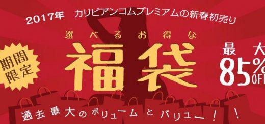【カリビアンコムプレミアム】 2017 新春 福袋販売開始!
