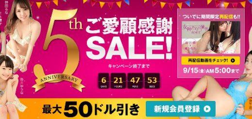 【HEYZO】 5周年記念!ご愛顧感謝SALE!最大50ドル割引中!