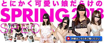 【天然むすめ】超人気VIP期間限定開放&Springスペシャル2018