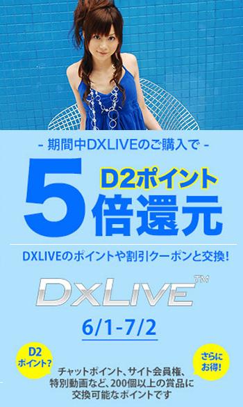 6/1~7/2の期間中にDXライブのご購入にてD2ポイントが5倍も還元されます!
