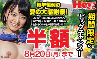 【Hey動画】夏の半額セールのお知らせ