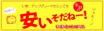 【カリビアンコム】アップグレード割引