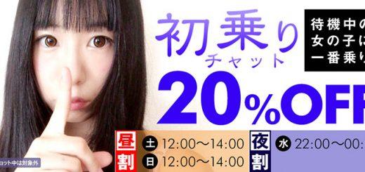 【DXLIVE】初乗り20%オフ!