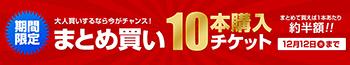 【カリビアンコムプレミアム】まとめ買い10本購入チケット