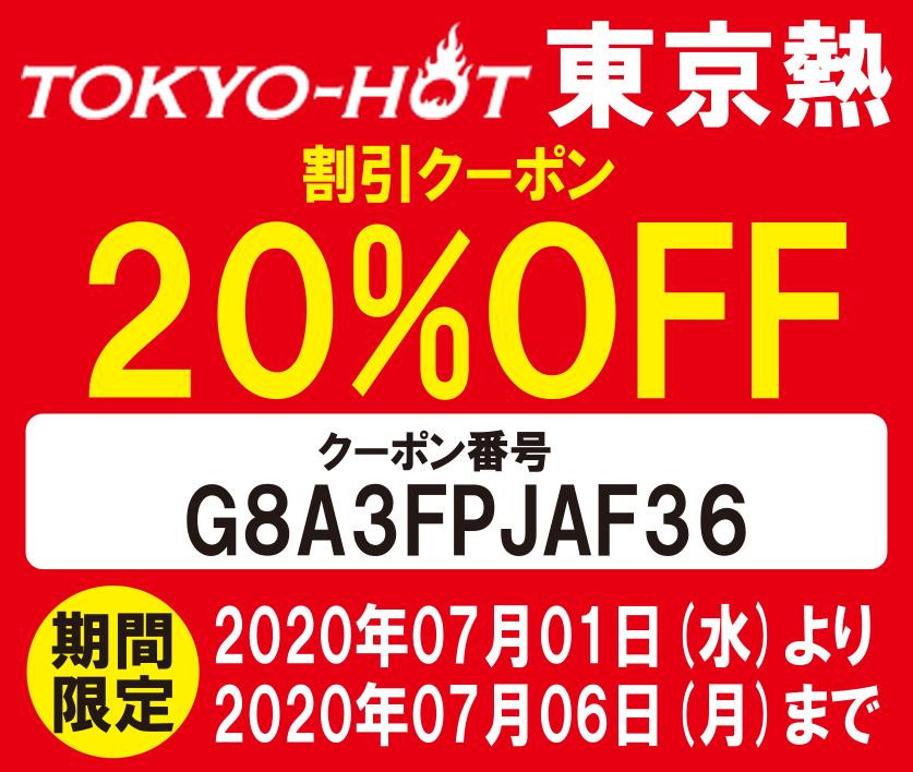 【東京熱】全てのプランで利用が可能な20%割引クーポン配布スタート!